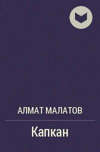 Алмат Малатов - Капкан