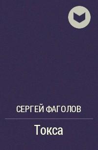 Сергей Фаголов - Токса