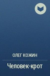 Олег Кожин - Человек-крот