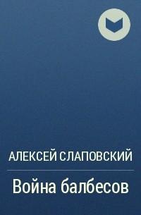 Алексей Слаповский - Война балбесов