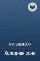 Яна Завацкая - Холодная зона
