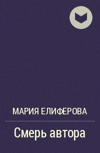 Мария Елиферова - Смерь автора
