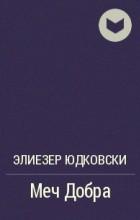 Элиезер Юдковски - Меч Добра