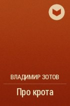 Владимир Зотов - Про крота