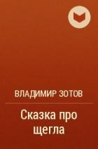 Владимир Зотов - Сказка про щегла