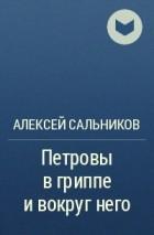 Алексей Сальников — Петровы в гриппе и вокруг него