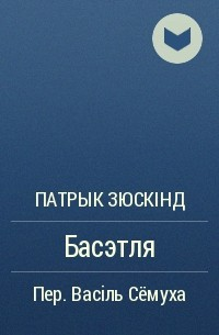 Патрык Зюскiнд - Басэтля