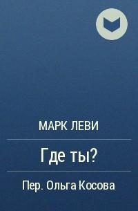 Марк Леви - Где ты?