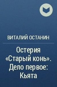 Виталий Останин - Остерия «Старый конь». Дело первое: Кьята