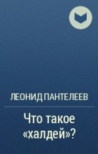 """Леонид Пантелеев - Что такое """"халдей""""?"""