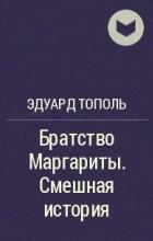 Эдуард Тополь - Братство Маргариты. Смешная история