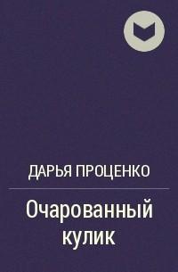 Дарья Проценко - Очарованный кулик
