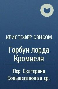Кристофер Сэнсом - Горбун лорда Кромвеля