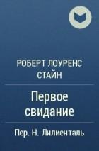 Роберт Лоуренс Стайн - Первое свидание