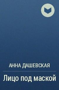 Анна Дашевская - Лицо под маской