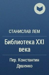 Станислав Лем - Библиотека XXI века