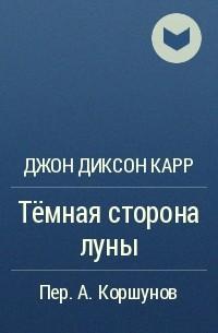 Джон Диксон Карр - Тёмная сторона луны