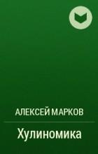 Алексей Марков - Хулиномика