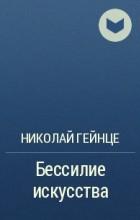 Николай Гейнце - Бессилие искусства
