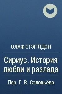 Олаф Стэплдон - Сириус. История любви и разлада