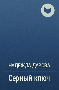 Надежда Дурова - Серный ключ