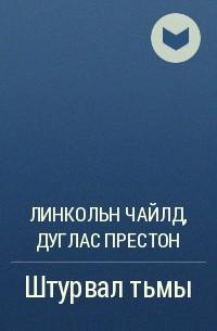 Линкольн Чайлд, Дуглас Престон - Штурвал тьмы