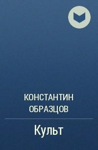 Константин Образцов - Культ