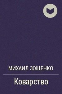 Михаил Зощенко - Коварство