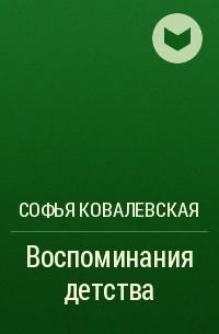 Софья Ковалевская - Воспоминания детства