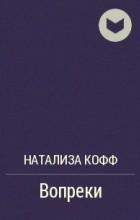 Натализа Кофф - Вопреки