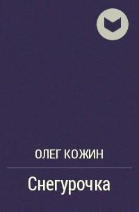 Олег Кожин - Снегурочка