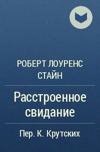 Роберт Лоуренс Стайн - Расстроенное свидание
