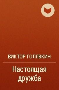 Виктор Голявкин - Настоящая дружба