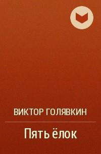 Виктор Голявкин - Пять ёлок