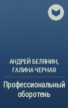 Андрей Белянин, Галина Черная - Профессиональный оборотень