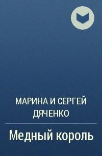 Марина и Сергей Дяченко - Медный король