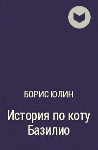 Борис Юлин - История по коту Базилио