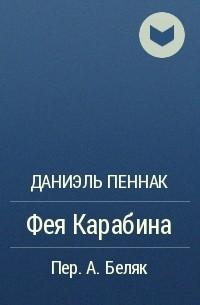 Даниэль Пеннак - Фея Карабина