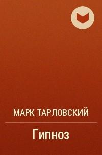 Марк Тарловский - Гипноз
