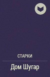 Старки  - Дом Шугар