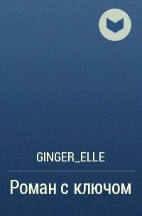 Ginger_Elle - Роман с ключом