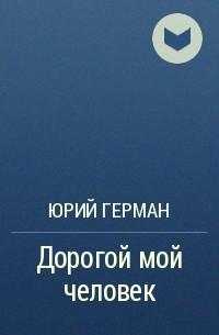 ЮРИЙ ГЕРМАН ДОРОГОЙ МОЙ ЧЕЛОВЕК FB2 СКАЧАТЬ БЕСПЛАТНО