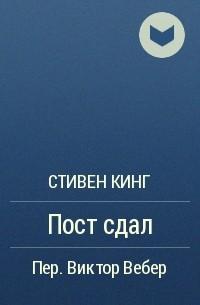 Стивен Кинг - Пост сдал