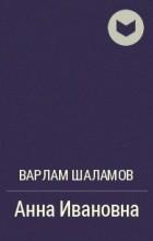 Варлам Шаламов - Анна Ивановна