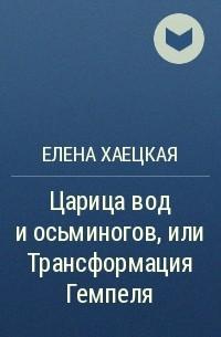Елена Хаецкая - Царица вод и осьминогов, или Трансформация Гемпеля