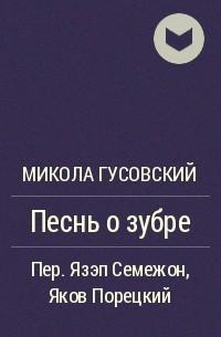 песня про зубра читать на русском языке