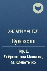Хилари Мантел - Вулфхолл