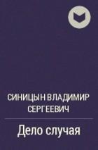 Синицын Владимир Сергеевич - Дело случая
