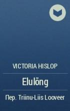 Victoria Hislop - Elulõng