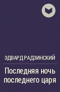 Эдвард Радзинский - Последняя ночь последнего царя
